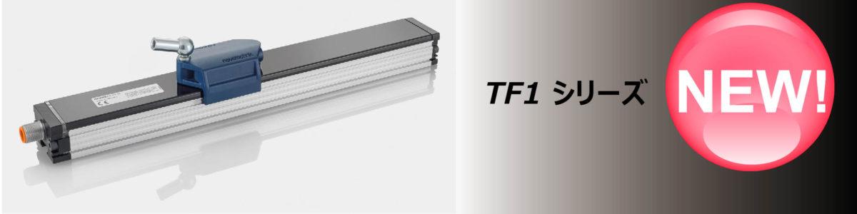 磁性体の影響を受けない優れた耐環境性の電磁誘導式 TF1シリーズ 新発売! ステータスLEDを搭載しています!