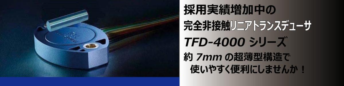 産業機械および車載アプリケーションに最適化され、高評価のリニアトランスデューサです!