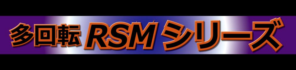 多回転RSMシリーズ