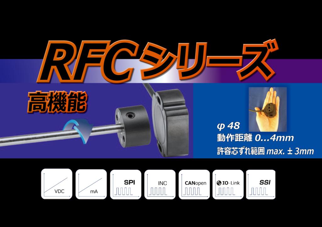 RFCシリーズ高機能、電圧・電流出力、SPI、INC、CANopen、IO-Link、SSI