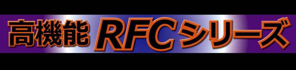 高機能RFCシリーズ