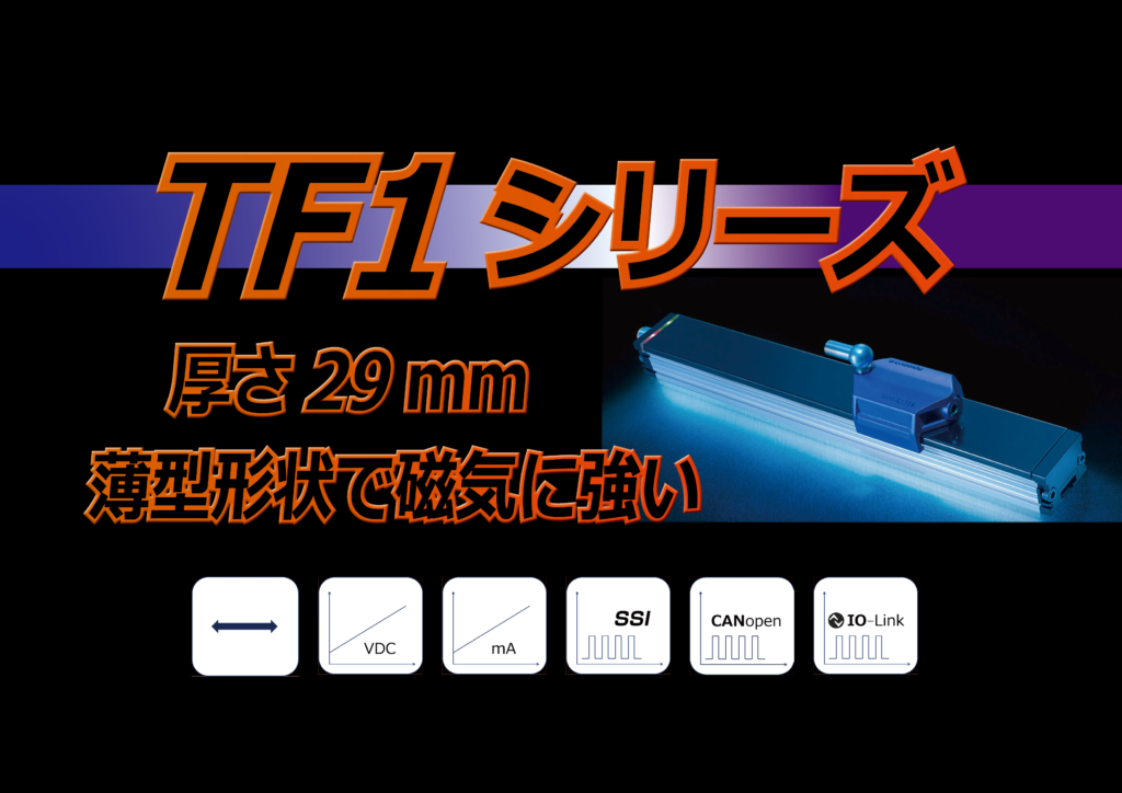TF1シリーズ、厚さ29mm、薄型形状で磁気に強い、リニア、電圧・電流出力、SSI、CANopen、IO-Link