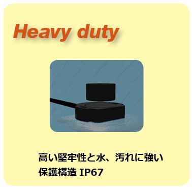 高い堅牢性と汚れ、水に強いIP67の保護構造